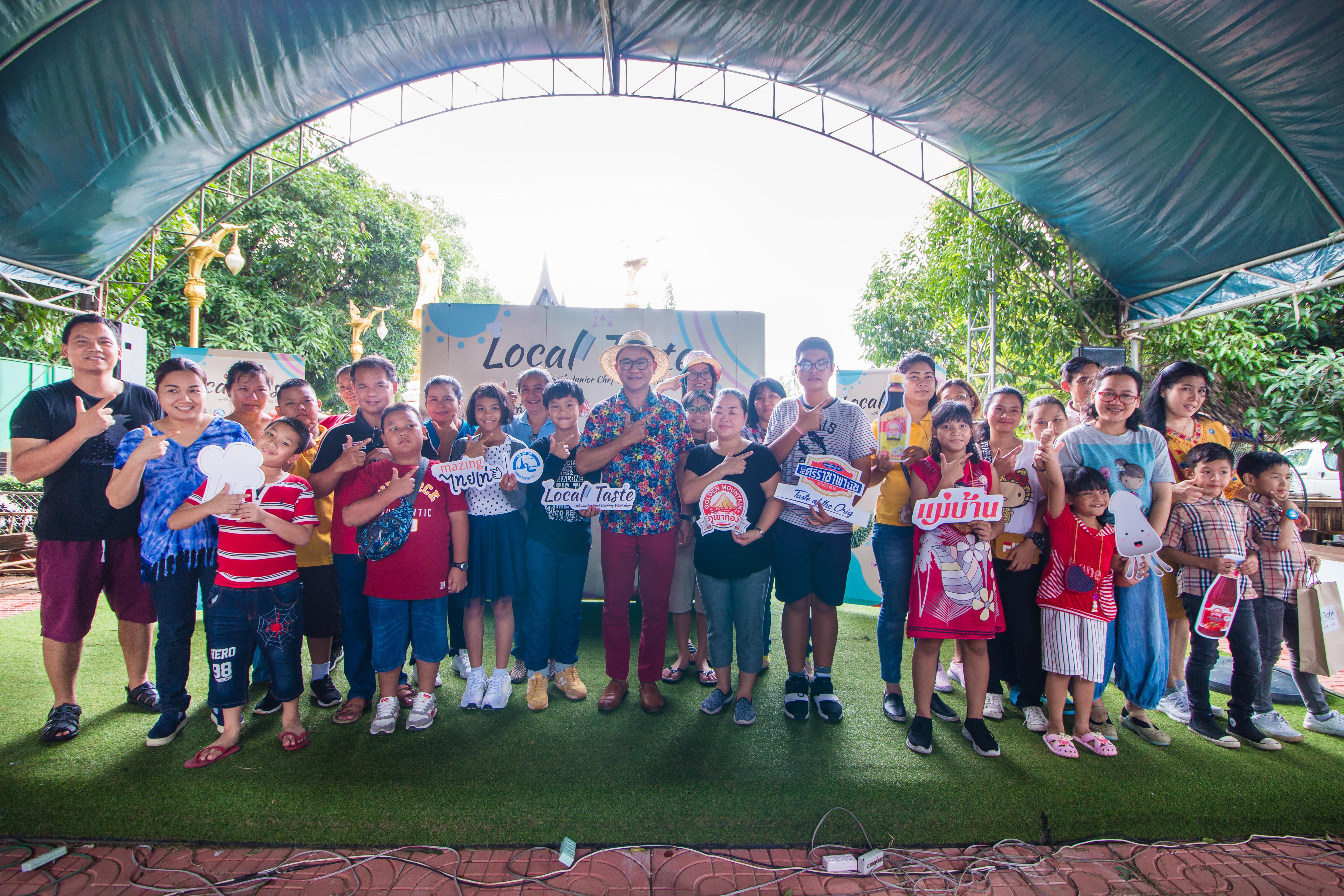 """""""A Day Trip by ซอสภูเขาทอง"""" เที่ยวเมืองผลไม้ จังหวัดจันทบุรี ภายใต้โครงการ """"Local Taste with Junior Chef Cooking Workshop"""" (อาทิตย์ ที่ 30 มิถุนายน 2562)"""